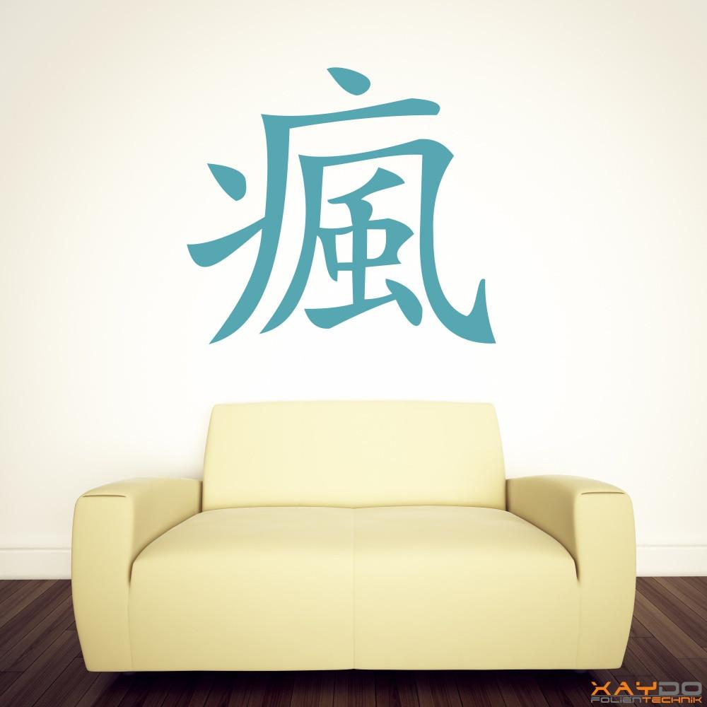 """Wandtattoo """"Verrückt"""" (chinesisch)"""
