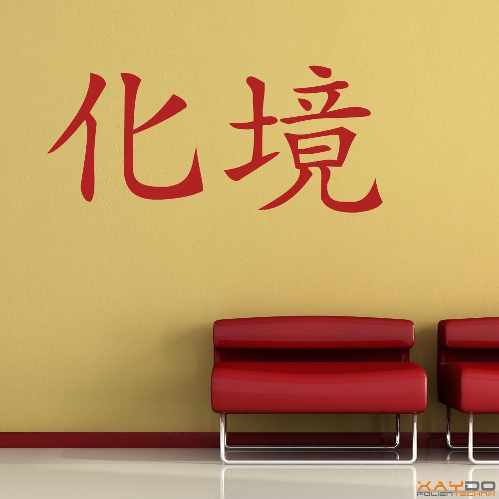 """Wandtattoo """"Vollkommenheit"""" (chinesisch)"""