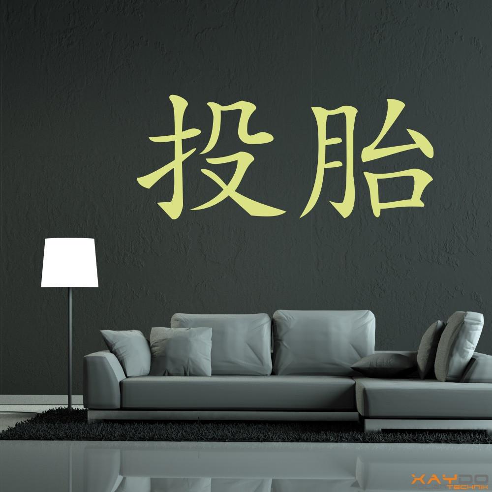 """Wandtattoo """"Wiedergeburt"""" (chinesisch)"""