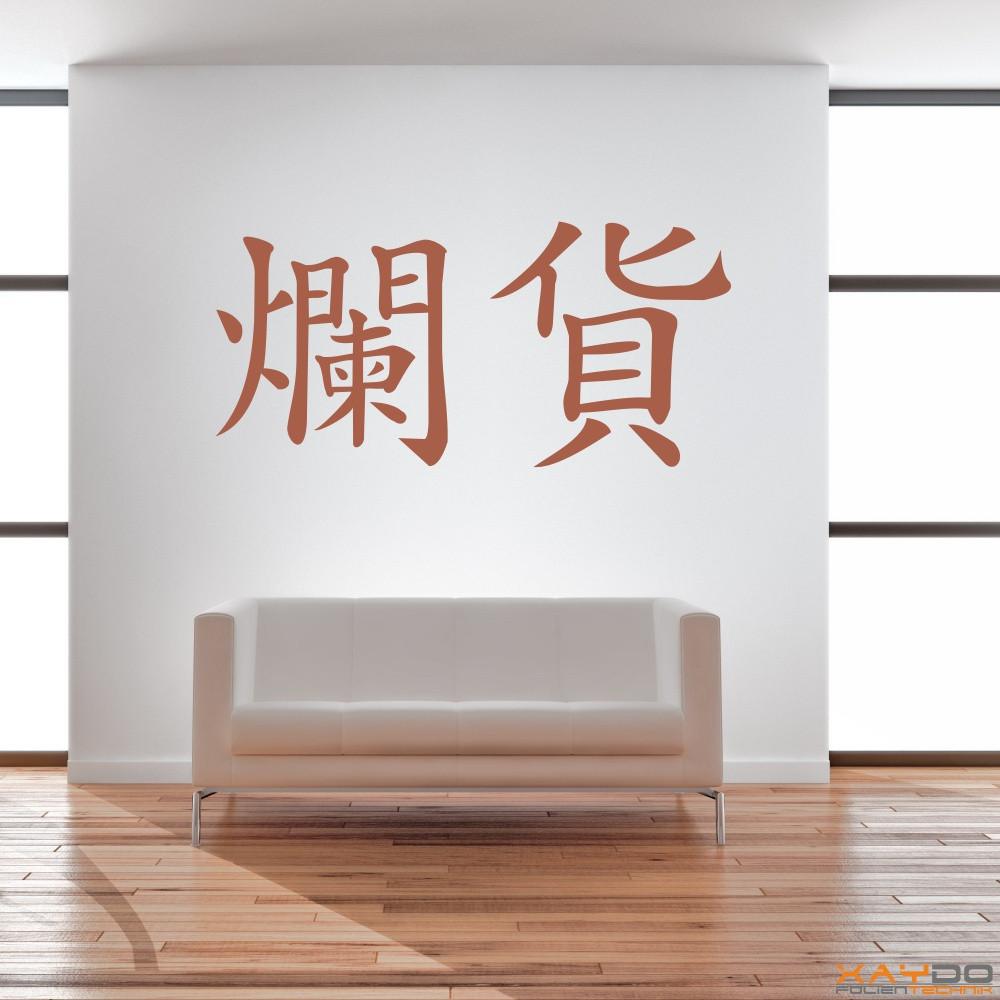 """Wandtattoo """"Zicke"""" (chinesisch)"""
