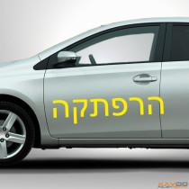 """Autoaufkleber Schriftzeichen """"Abenteuer"""" (hebräisch)"""