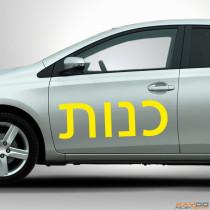 """Autoaufkleber Schriftzeichen """"Aufrichtigkeit"""" (hebräisch)"""