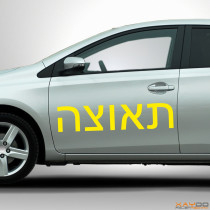 """Autoaufkleber Schriftzeichen """"Beschleunigung"""" (hebräisch)"""