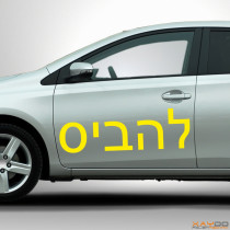 "Autoaufkleber Schriftzeichen ""Besiegen"" (hebräisch)"