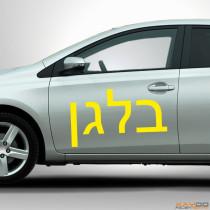 """Autoaufkleber Schriftzeichen """"Chaos"""" (hebräisch)"""