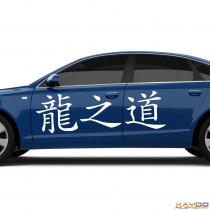 """Autoaufkleber Schriftzeichen """"Der Weg des Drachen"""" (chinesisch)"""