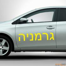 """Autoaufkleber Schriftzeichen """"Deutschland"""" (hebräisch)"""