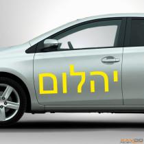 """Autoaufkleber Schriftzeichen """"Diamant"""" (hebräisch)"""