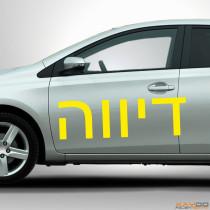 "Autoaufkleber Schriftzeichen ""Diva"" (hebräisch)"