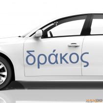 """Autoaufkleber Schriftzeichen """"Drache"""" (griechisch)"""
