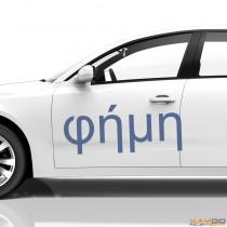 """Autoaufkleber Schriftzeichen """"Ehre"""" (griechisch)"""
