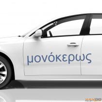 """Autoaufkleber Schriftzeichen """"Einhorn"""" (griechisch)"""