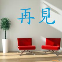 """Wandtattoo """"Auf Wiedersehen"""" (chinesisch)"""