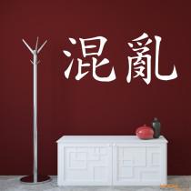 """Wandtattoo """"Chaos"""" (chinesisch)"""