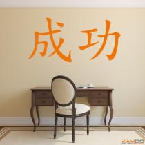 """Wandtattoo """"Erfolg"""" (chinesisch)"""