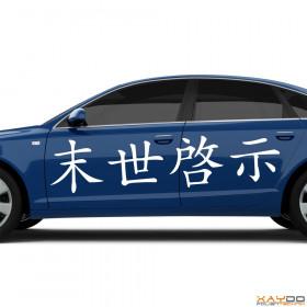 """Autoaufkleber """"Apokalypse"""" (chinesisch)"""