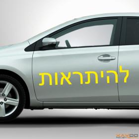 """Autoaufkleber """"Auf Wiedersehen"""" (hebräisch)"""