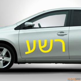 """Autoaufkleber """"Böse"""" (hebräisch)"""