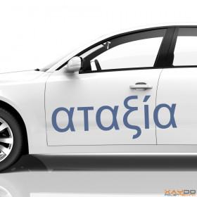 """Autoaufkleber """"Chaos"""" (griechisch)"""