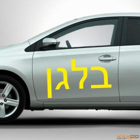 """Autoaufkleber """"Chaos"""" (hebräisch)"""