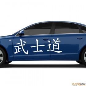 """Autoaufkleber """"Der Weg des Kriegers"""" (chinesisch)"""