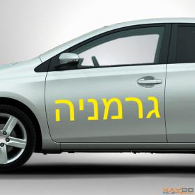 "Autoaufkleber ""Deutschland"" (hebräisch)"