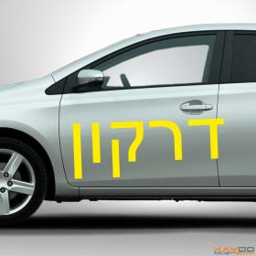 """Autoaufkleber """"Drache"""" (hebräisch)"""