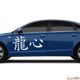 """Autoaufkleber """"Drachenherz"""" (chinesisch)"""