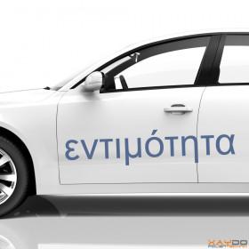 """Autoaufkleber """"Ehrlichkeit"""" (griechisch)"""