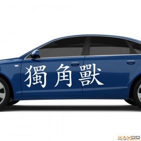"""Autoaufkleber """"Einhorn"""" (chinesisch)"""