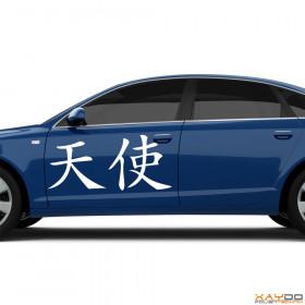 """Autoaufkleber """"Engel"""" (chinesisch)"""