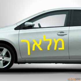 """Autoaufkleber """"Engel"""" (hebräisch)"""