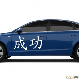 """Autoaufkleber """"Erfolg"""" (chinesisch)"""