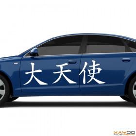 """Autoaufkleber """"Erzengel"""" (chinesisch)"""