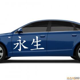 """Autoaufkleber """"Ewiges Leben"""" (chinesisch)"""