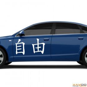 """Autoaufkleber """"Freiheit"""" (chinesisch)"""