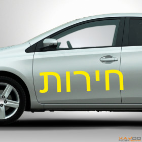 "Autoaufkleber ""Freiheit"" (hebräisch)"