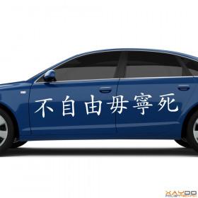 """Autoaufkleber """"Freiheit oder Tod"""" (chinesisch)"""