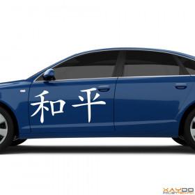 """Autoaufkleber """"Frieden"""" (chinesisch)"""