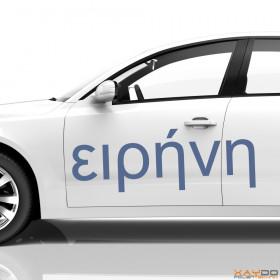 "Autoaufkleber ""Frieden"" (griechisch)"
