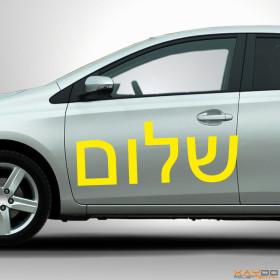"""Autoaufkleber """"Frieden"""" (hebräisch)"""
