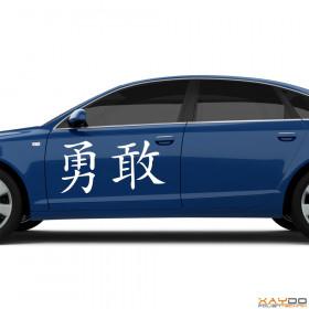 """Autoaufkleber """"Furchtlos"""" (chinesisch)"""