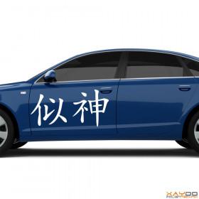 """Autoaufkleber """"Göttlich"""" (chinesisch)"""