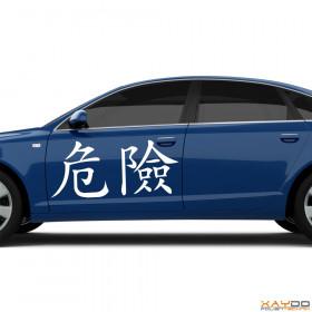 """Autoaufkleber """"Gefahr"""" (chinesisch)"""