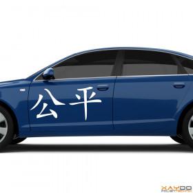 """Autoaufkleber """"Gerechtigkeit"""" (chinesisch)"""