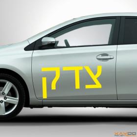 "Autoaufkleber ""Gerechtigkeit"" (hebräisch)"