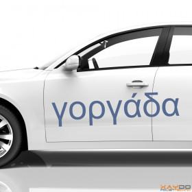 """Autoaufkleber """"Geschwindigkeit"""" (griechisch)"""
