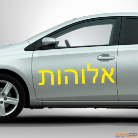 """Autoaufkleber """"Göttlich"""" (hebräisch)"""