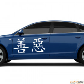 "Autoaufkleber ""Gut - Böse"" (chinesisch)"