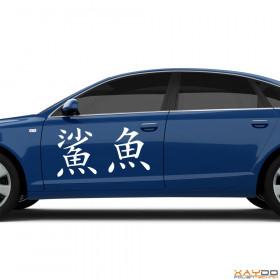 """Autoaufkleber """"Hai"""" (chinesisch)"""